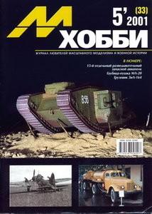 М-Хобби №5 2001