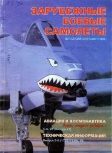 Авиация и космонавтика. №5-6 1997. Техническая информация. Выпуск 2-6 (1996)