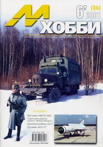 М-Хобби №6 2001