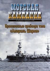 Морская кампания №3 2008. Броненосные крейсера типа «Амираль Шарне»