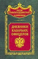 Дневники казачьих офицеров (Россия забытая и неизвестная)