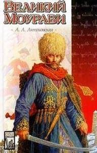Великий Моурави. В 6-ти томах (Аудиокнига)