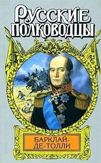 Русские полководцы. Барклай-де-Толли
