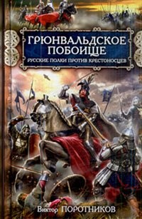 Грюнвальдское побоище. Русские полки против крестоносцев