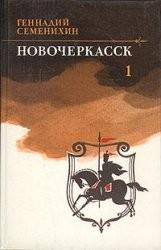 Новочеркасск. Книга 1 (Аудиокнига)