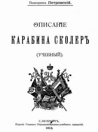Описание карабина Сколеръ (Учебный)