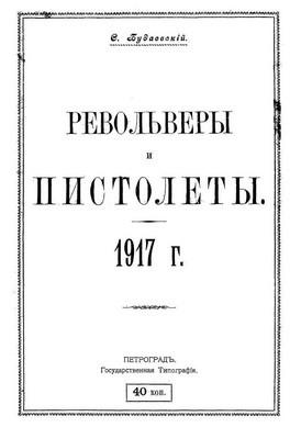 Револьверы и пистолеты 1917 г.