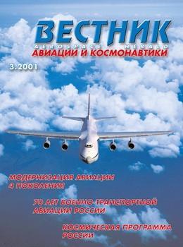 Вестник авиации и космонавтики №3 2001
