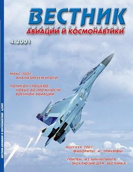 Вестник авиации и космонавтики № 4 2001