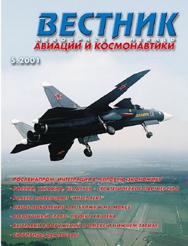 Вестник авиации и космонавтики №5 2001