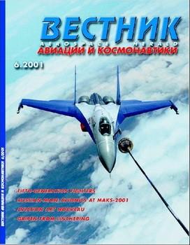 Вестник авиации и космонавтики №6 2001