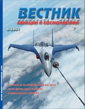 Вестник авиации и космонавтики №6 2001 специальный выпуск