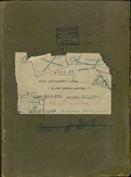 Журнал военных действий армий Центрального фронта. Июль-август 1941 г.