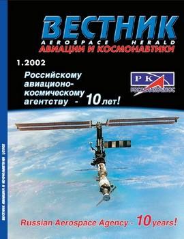 Вестник авиации и космонавтики №1 2002
