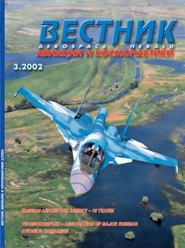 Вестник авиации и космонавтики №3 2002