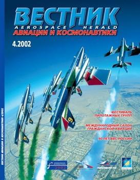 Вестник авиации и космонавтики №4 2002