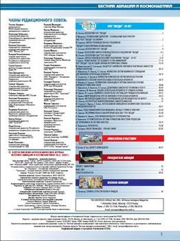 Вестник авиации и космонавтики №5 2002