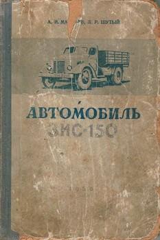 Автомобиль ЗИС-150