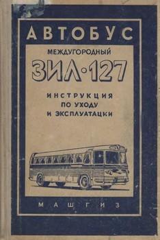 Автобус междугородный ЗИЛ-127. Инструкция по уходу и эксплуатации