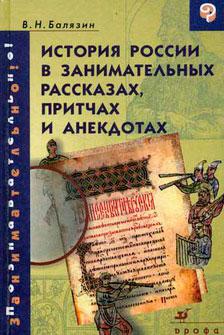 История России в занимательных рассказах, притчах и анекдотах IX - XIX вв
