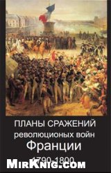 Планы сражений революционных войн Франции 1790-1800