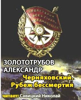 Черняховский. Рубеж бессмертия (Аудиокнига)