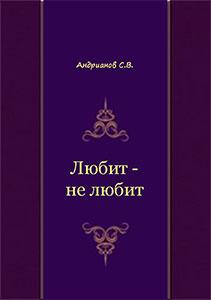 Андрианов С.В. «Любит — не любит»