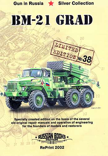 Russian Motor Books №38. БМ-21 «Град»